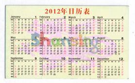 宣传卡背面的日历表