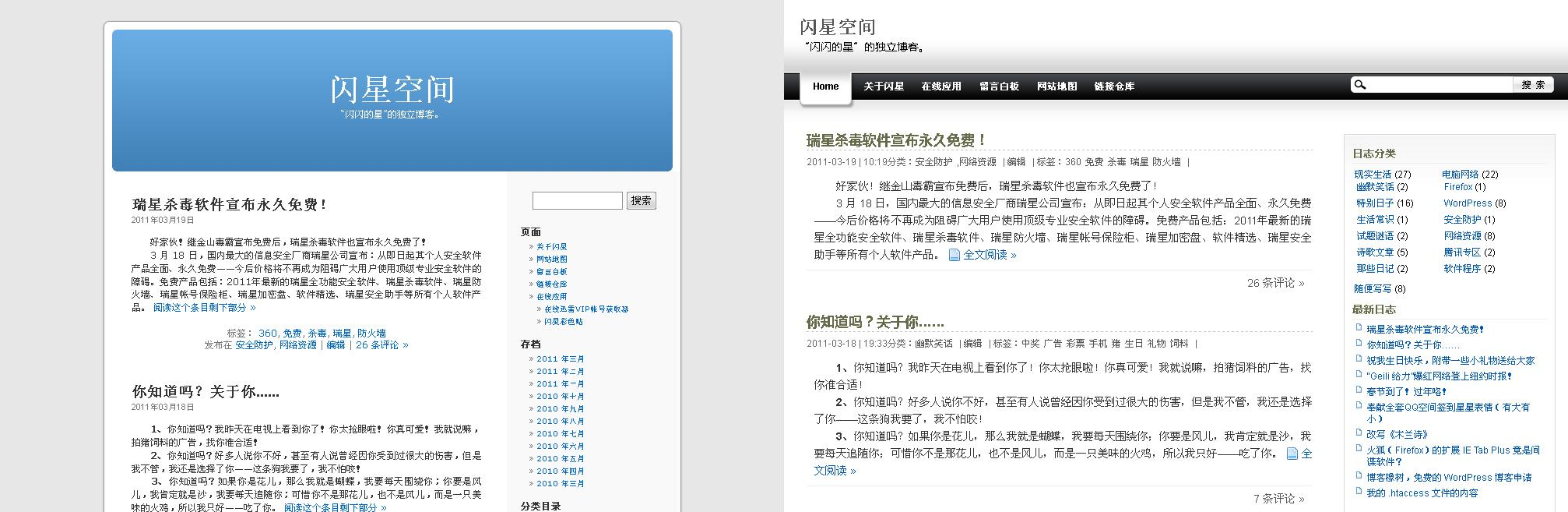 WordPress Default 与 Prower V1