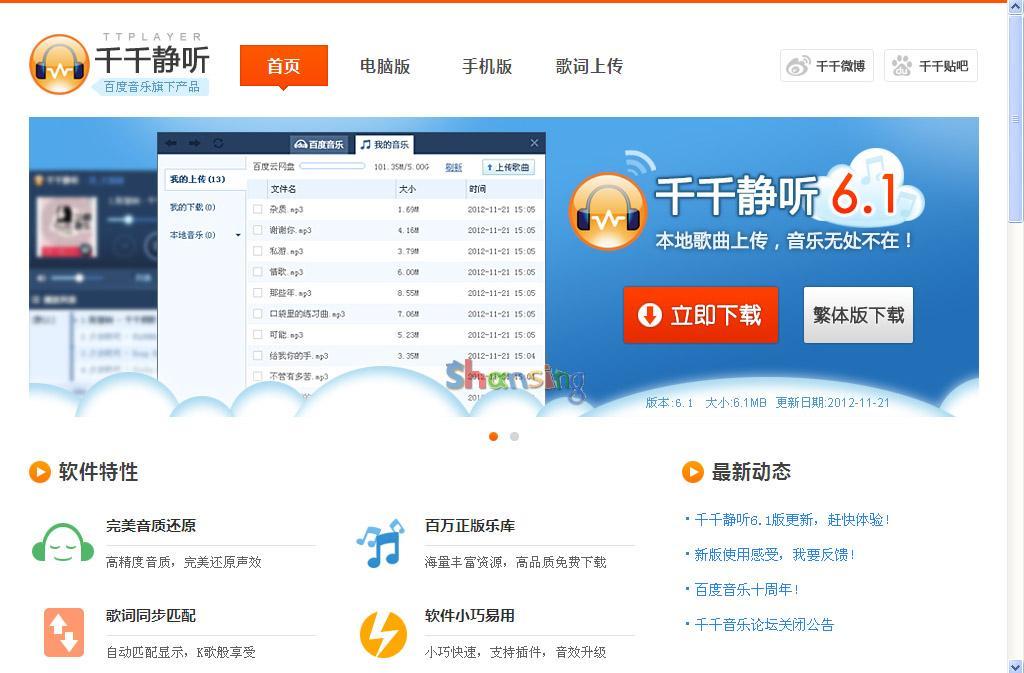 千千静听官方网站