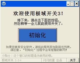极域开关3浏览图-欢迎界面