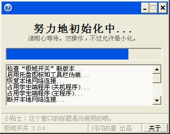 极域开关3浏览图-初始化界面