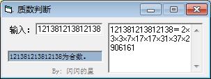 质数判断 v3.0 界面