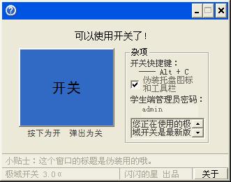 极域开关3浏览图-正式使用