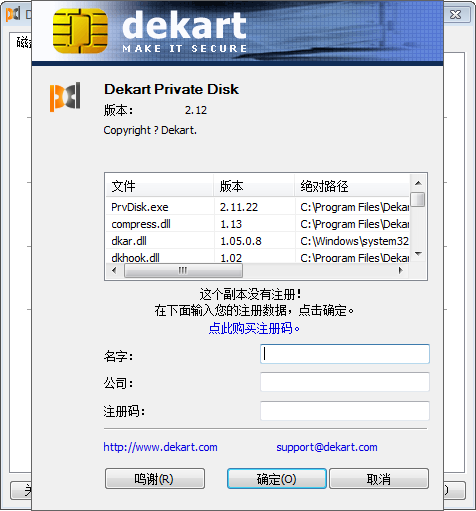 "Private Disk 2.12 汉化后""关于""界面"