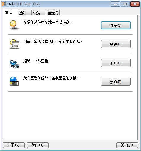Private Disk 2.12 汉化后主界面