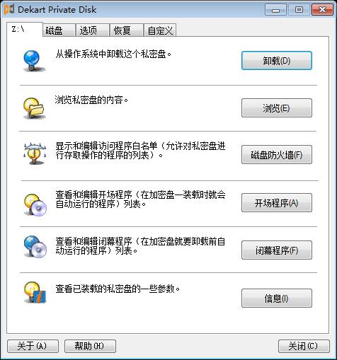"""Private Disk 2.12 汉化后""""磁盘Z""""界面"""