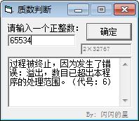 质数判断 v1.0 的错误界面