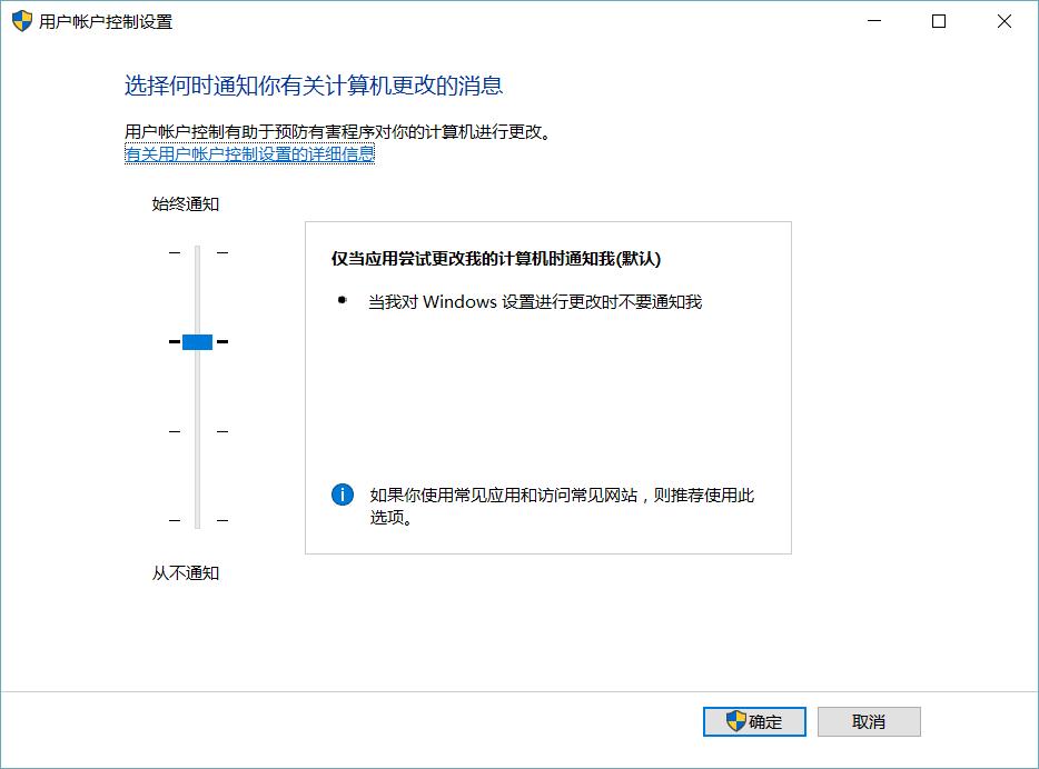 UAC 界面截图